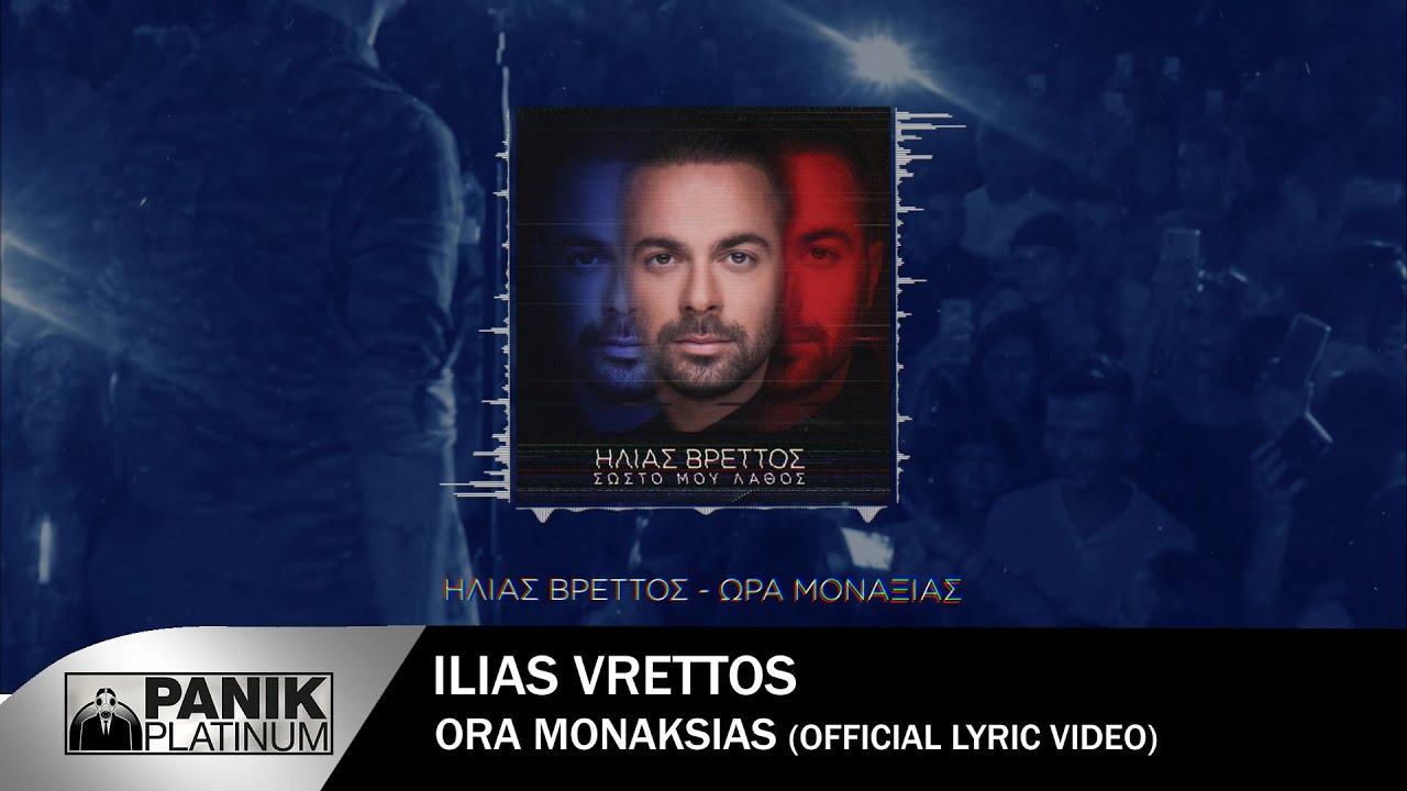 elias-brettos-ora-monaxias-ilias-vrettos-ora-monaksias-official-lyric-video-2018-ilias-vrettos