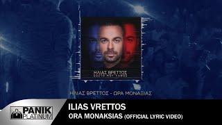 Ηλίας Βρεττός - Ώρα Μοναξιάς | Ilias Vrettos - Ora Monaksias - Official Lyric Video 2018