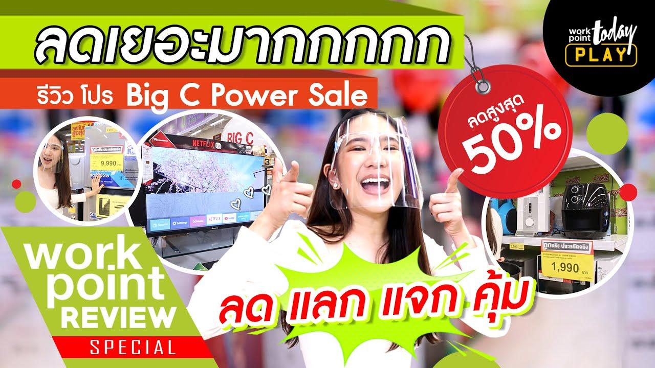 ถูกจริง ประหยัดจริง! อร ชี้เป้าโปรเครื่องใช้ไฟฟ้าลดกระหน่ำ Big C Power Sale | Workpoint Review