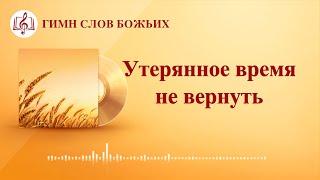 Христианская Музыка 2020 «Утерянное время не вернуть» (Текст песни)