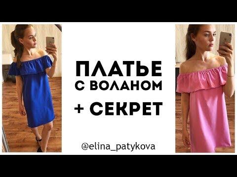 Как сшить летнее платье с воланом на плечах + секрет для кормления