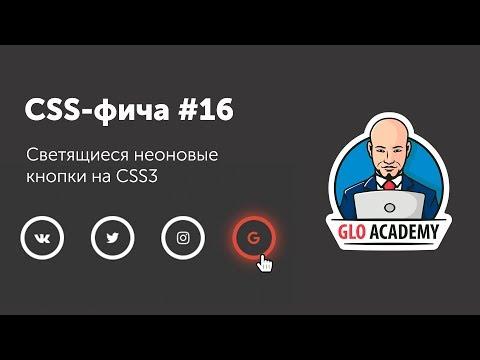 CSS фичи #16 Неоновые кнопки CSS  | Neon Button CSS Effect