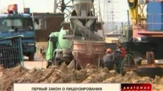 Анатомия новости.Строительство без лицензии(, 2011-07-10T04:18:06.000Z)