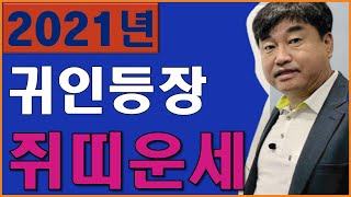 """2021년 운세 신축년 귀인이 도와주는 쥐띠?! ''쥐띠운세 좋아"""" / 2021년 대…"""