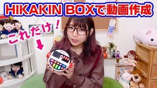 【新作おもちゃ】HIKAKINBOXだけで動画作ってみたらすごすぎた!!【ノー編集】