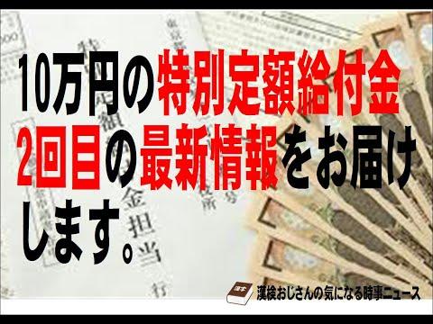 【10万円特別定額給付金2回目・最新情報】国民の皆さん、もっと声を上げましょう!