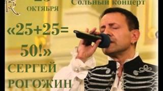 """Сергей Рогожин. Интервью для программы """"Пулковский меридиан"""""""