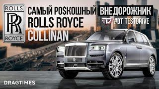 Rolls-Royce Cullinan 2020 // Dragtimesinfo