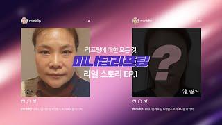 [메이크TV]메이크를 만나 변화되었습니다.