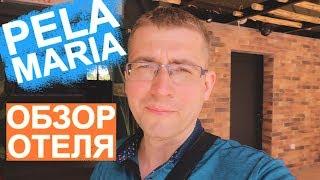 Pela Maria 3* - Обзор отеля - Крит/Херсониссос 2019