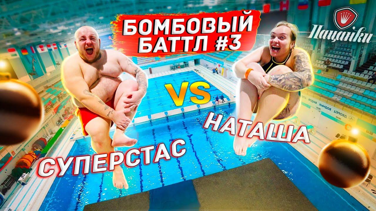 ПАЦАНКИ VS СУПЕРСТАС | Бомбовый баттл #3: Большие люди на вышке