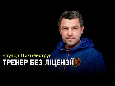 Едуард Цихмейструк про футбольні байки та перспективи українських команд