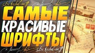 САМЫЕ КРУТЫЕ ШРИФТЫ ДЛЯ ФОТОШОПА И CINEMA 4D - 2018