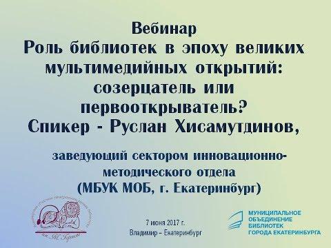 Вебинар Р. Хисамутдинова