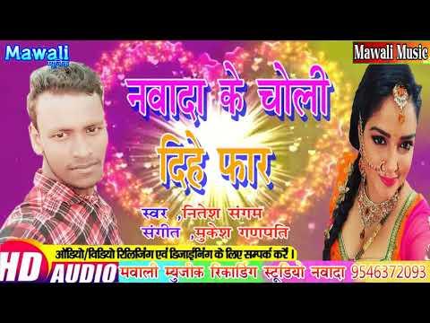 nawada-ke-choli-dihi-phar-#kajl-kirishna--nitish-sangam-ka-super-hit-bhojpuri-songs-2019