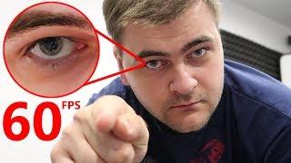 Czy ludzkie oko widzi więcej niż 60 FPS?