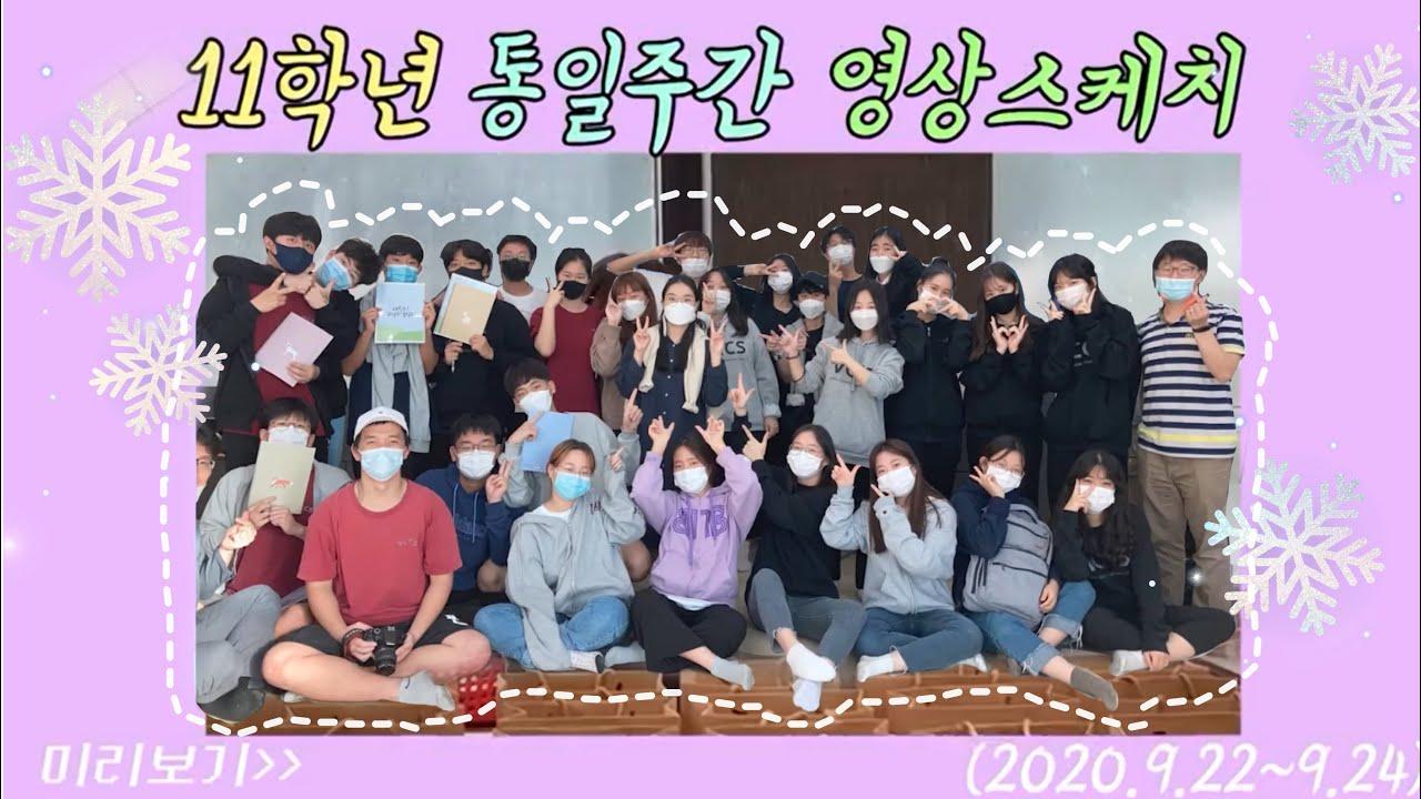 소명 통일주간영상스케치(feat.11학년)