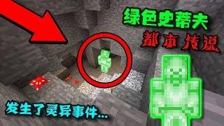我在Minecraft中找到了绿色史蒂夫!!!绿色史蒂夫都市传说!!!【都市传说/挑战】【GREEN STEVE】他竟然把我传送到...