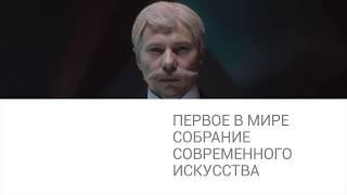 «Щукин. Биография коллекции»