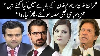 Imran Khan Nay Reham Khan Kay Baray Main Kia Kaha - Hamza Abbasi Bhi Ghusa -On The Front with Kamran