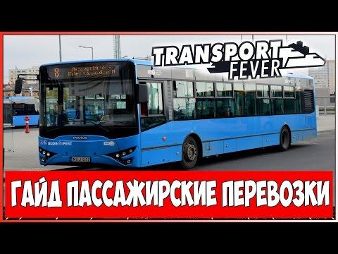 Гайд по Transport Fever - Пассажирские перевозки