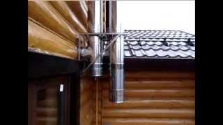 Дымоход для котла. Видео(Выполнены работы по установке сэндвич дымохода для газового котла и вытяжной вентиляции для котельной...., 2014-10-12T11:09:27.000Z)