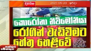 Paththaramenthuwa - (2021-05-23) | ITN Thumbnail