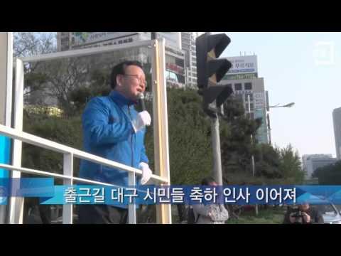 """[경향신문] 대구에 깃발 꽂은 김부겸 """"성원에 감사합니다"""""""