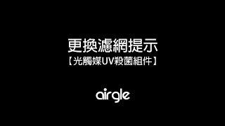 Airgle AG600 及 AG900 空氣淨化機 - 何時更換Titanium Pro UV組件?
