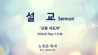 [디도서 2] 교회 지도자 (딛 1:5-9)