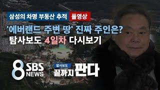 """""""에버랜드 주변 땅 '진짜 주인'은 이건희""""…삼성, 국세청에 실토했었다 4일차 다시보기 (풀영상) / SBS / 끝까지 판다"""