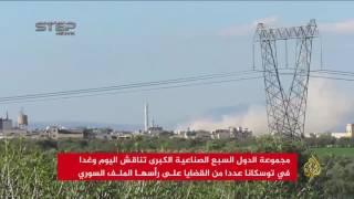 مجموعة الدول السبع الصناعية الكبرى تناقش الملف السوري