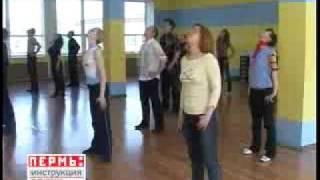 Грязные танцы, Хастл