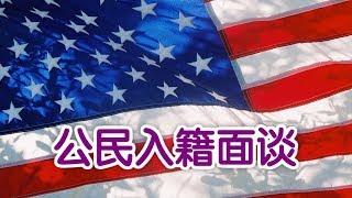 如何通过公民入籍面谈?| 入籍美国US Citizenship Naturalization: Citizenship Interview