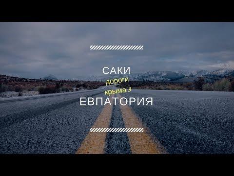 САКИ - ЕВПАТОРИЯ НОВАЯ ДОРОГА ДОРОГИ КРЫМА 3 часть  24 МАРТА 2018
