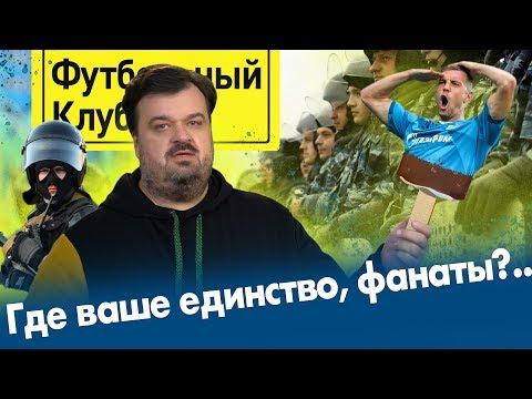 Пособие по троллингу для РПЛ / Слуцкий слишком свободный - Видео онлайн