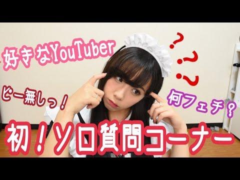 【暴露】好きなYoutuberは?質問コーナー - YouTube