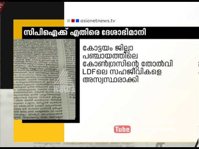 CPM Mouthpiece Deshabhimani against CPI
