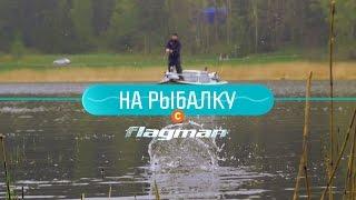 На рыбалку с Flagman №3 - спиннинг vs. поплавок.