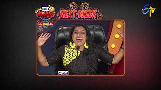 Extra Jabardasth  12th January 2018   Latest Promo