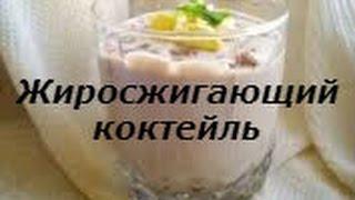 Жиросжигающий коктейль  для похудения  Огуречный