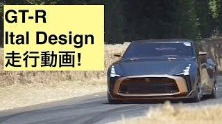 走行動画! GT-R50イタルデザイン, 911スピードスター, ランボルギーニ等