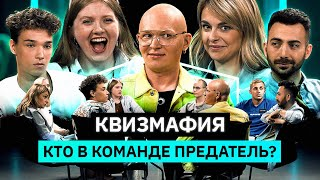 КВИЗМАФИЯ   AkStar, Чума, Карцев, Адамян, Старикова, Stone   Кто предатель?   КУБ