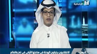 عسيري: توثيق ورصد الخروقات التي قامت بها ميليشيات الحوثي منذ بدء الهدنة