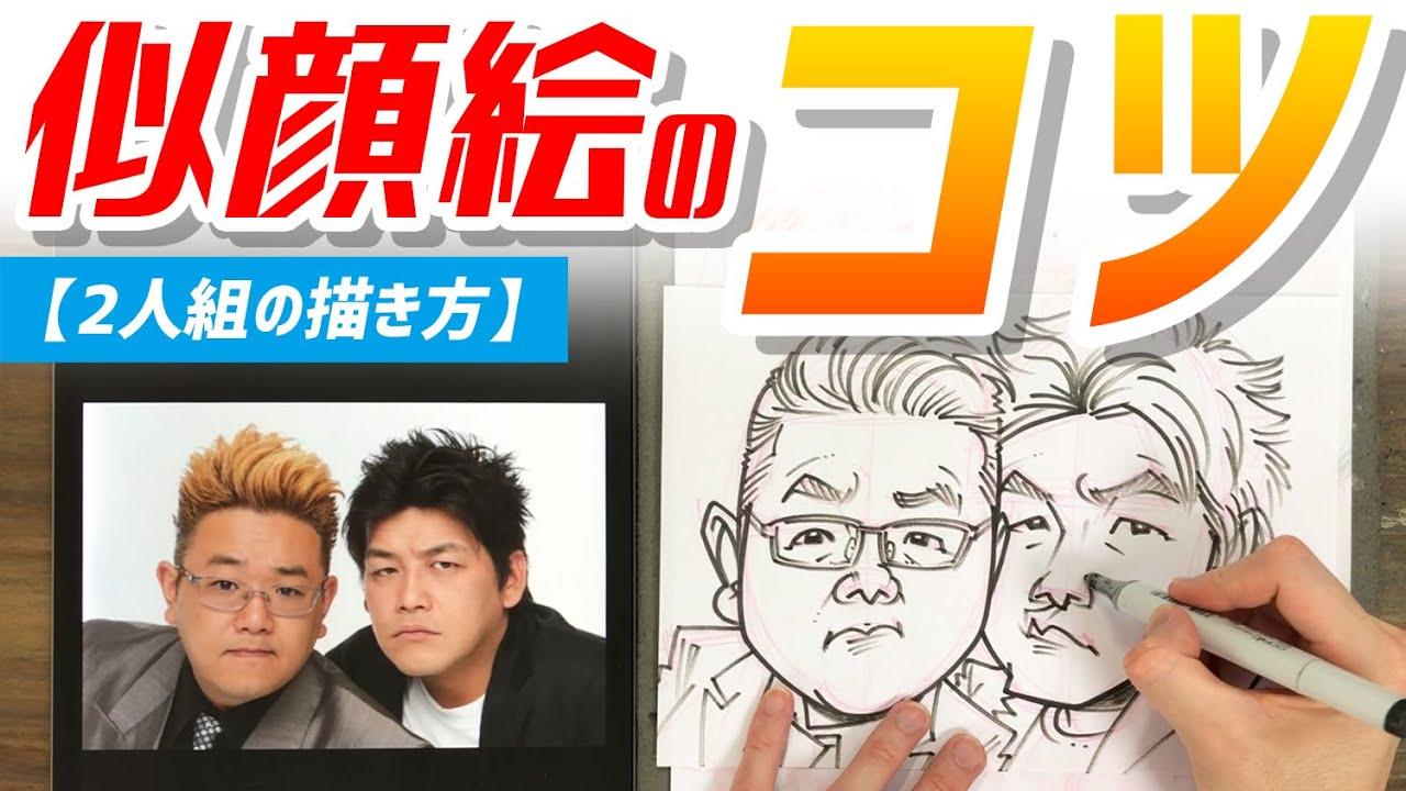 【似顔絵の描き方】2人組の似顔絵をバランス良く描く方法!サンドウィッチマンさん描いてみた!!