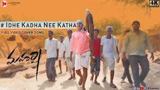 Idhe Kadha Nee Katha Full Cover Song || Maharshi || B Creations