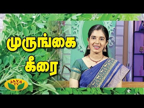 Nutritionist Shiny guides how to lead a strong and healthy life. She guides for a good living through small useful tips. She also focuses on various topics in a detailed manner with clear explanations and solutions to solve all disorders. And some healthy foods are also mentioned and explained here.  SUBSCRIBE to get more videos  https://www.youtube.com/user/jayatv1999  Watch More Videos Click Link Below  Facebook - https://www.facebook.com/JayaTvOffici...  Twitter - https://twitter.com/JayaTvOfficial  Instagram - https://www.instagram.com/jayatvoffic... Category Entertainment    Nalai Namadhe :          Alaya Arputhangal - https://www.youtube.com/playlist?list=PLljM0HW-KjfovgoaXnXf53VvqRz_PxjjO          En Kanitha Balangal - https://www.youtube.com/playlist?list=PLljM0HW-KjfoL5tH3Kg1dmE_T7SEpR1J2          Nalla Neram - https://www.youtube.com/playlist?list=PLljM0HW-KjfoyEm5T9vnMMmetxp4lMfrU           Varam Tharam Slogangal - https://www.youtube.com/playlist?list=PLljM0HW-KjfrPZXoXHhq-tTyFEI9Otu8P           Valga Valamudan - https://www.youtube.com/playlist?list=PLljM0HW-KjfqxvWw7jEFi5IeEunES040-          Bhakthi Magathuvam - https://www.youtube.com/playlist?list=PLljM0HW-KjfrT5nNd8hUKoD49YSQa-2ZC          Parampariya Vaithiyam - https://www.youtube.com/playlist?list=PLljM0HW-Kjfq7aKA2Ar4yNYiiRJBJlCXf  Weekend Shows :           Kollywood Studio - https://www.youtube.com/playlist?list=PLljM0HW-Kjfpnt9QDgfNogTN66b-1g_T_         Action Super Star - https://www.youtube.com/playlist?list=PLljM0HW-Kjfpqc32kgSkWgCju-kGDWhL7         Killadi Rani - https://www.youtube.com/playlist?list=PLljM0HW-KjfrSjkWIvbThxx7C9vwe5Vhv         Jaya Star Singer 2 - https://www.youtube.com/playlist?list=PLljM0HW-KjfoOaotcyX3TvhjuEJgGEuEE          Program Promos - https://www.youtube.com/playlist?list=PLljM0HW-KjfqeGwhWF4UlIMTB7xj_o38G        Sneak Peek - https://www.youtube.com/playlist?list=PLljM0HW-Kjfr_UMReYOrkhfmYEbgCocE4   Adupangarai :        https://www.youtube.com/playlist?list=PLljM0HW-Kjfpl9ndSANNVSAgkhjm-tGRJ       Kitchen Queen - https://www.youtube.com/playlist?list=PLljM0HW-KjfqKxPq0lVYJWaUhj9WCSPZ7       Teen Kitchen - https://www.youtube.com/playlist?list=PLljM0HW-KjfqmQVvaUt-DP5CETwTyW-4D        Snacks Box - https://www.youtube.com/playlist?list=PLljM0HW-KjfqDWVM-Ab0fwHq-5IHr9aYo       Nutrition Diary - https://www.youtube.com/playlist?list=PLljM0HW-KjfpczntayxtWflRzGK7sDHV        VIP Kitchen - https://www.youtube.com/playlist?list=PLljM0HW-KjfqASHPpG3Er8jYZumNDBHVi        Prasadham - https://www.youtube.com/playlist?list=PLljM0HW-Kjfo__pp2YkDMJo2AzuDWRvxe       Muligai Virundhu - https://www.youtube.com/playlist?list=PLljM0HW-KjfpqbpN4kJRURdSWsAM_AWyb   Serials :      Gopurangal Saivathillai - https://www.youtube.com/playlist?list=PLljM0HW-Kjfq2nanoEE8WJPvbBxusfOw-      SubramaniyaPuram - https://www.youtube.com/playlist?list=PLljM0HW-KjfqLgp2J6Y6RgLQxBhEUsqPq   Old Programs :      Unnai Arinthal : https://www.youtube.com/playlist?list=PLljM0HW-KjfqyINAOryNzyqgkpPiY3vT1     Jaya Super Dancers : https://www.youtube.com/playlist?list=PLljM0HW-KjfqNVozD5DVvr6LJ2koLrZ2x