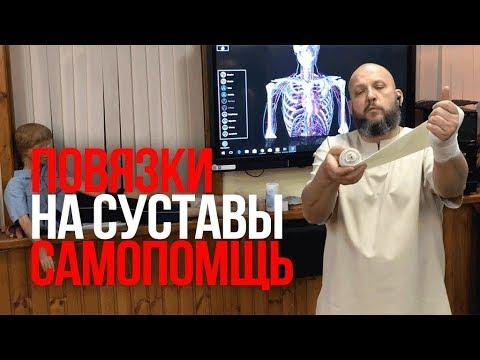 Повязки на суставы при травмах | Дисмургия | Самопомощь