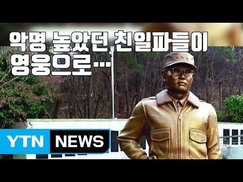 [자막뉴스] 악랄했던 친일파가 전쟁 영웅으로... / YTN