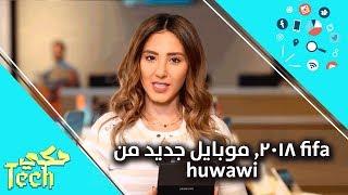 fifa 2018, موبايل جديد من huwawi